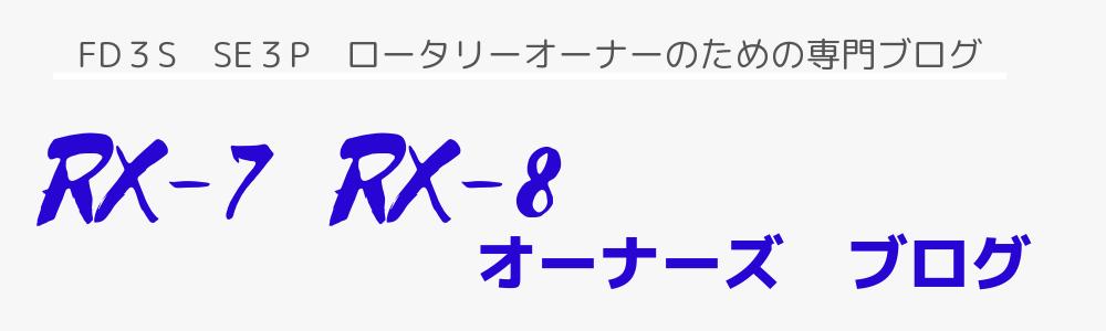 ロータリー乗りのRX-7・RX-8オーナーブログ