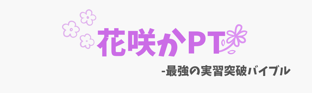 花坂かPT-最強の実習突破バイブル